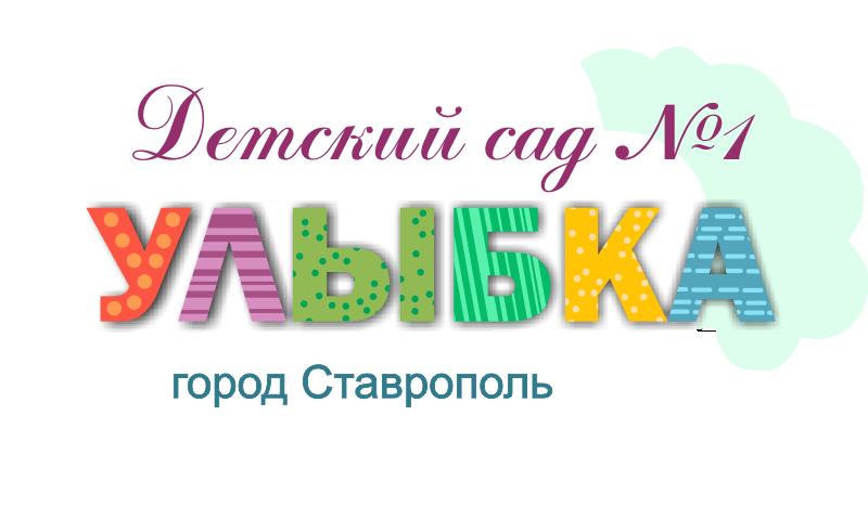 """Детский сад """"Улыбка"""" №1  г. Ставрополь"""