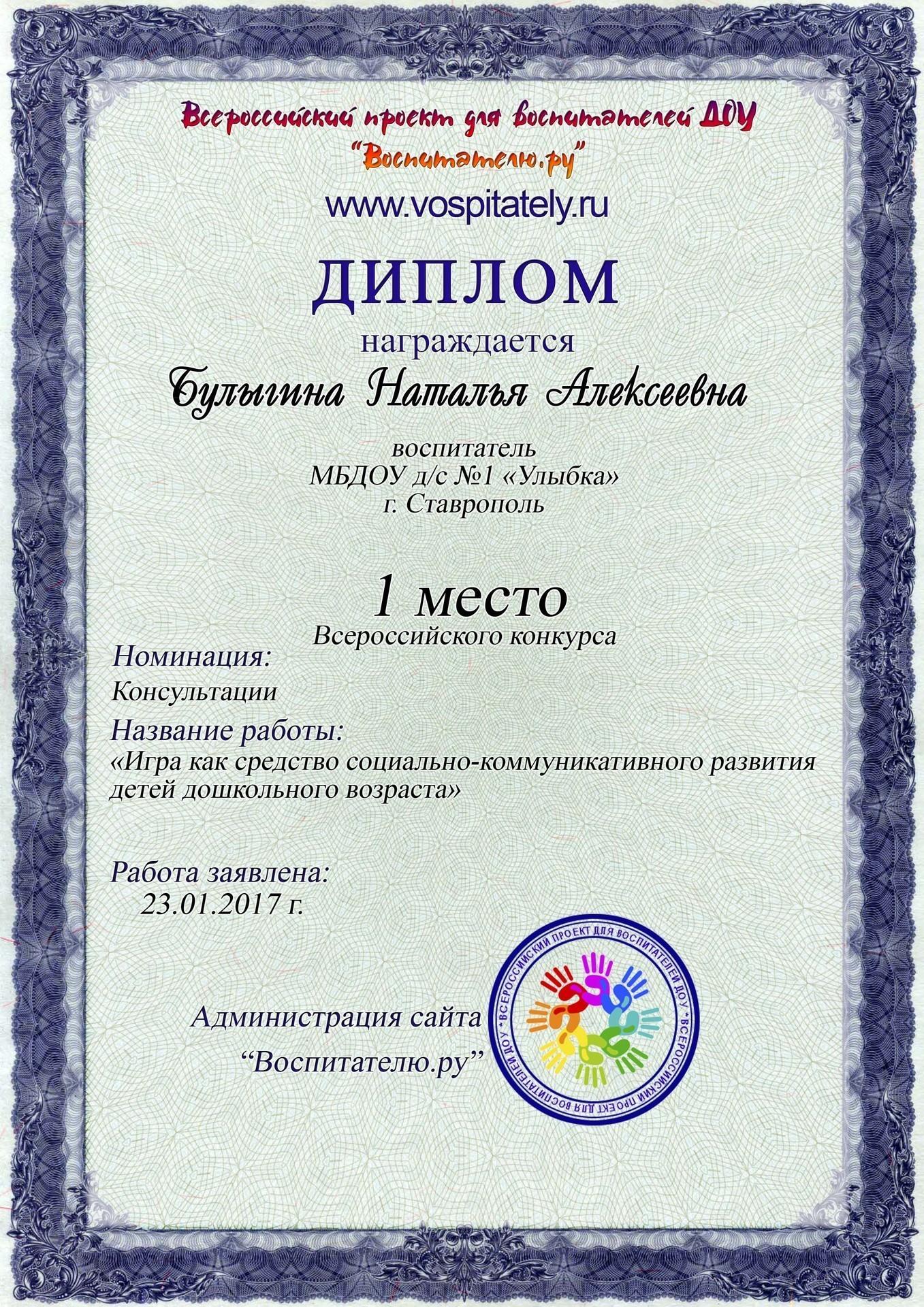 Диплом (1)
