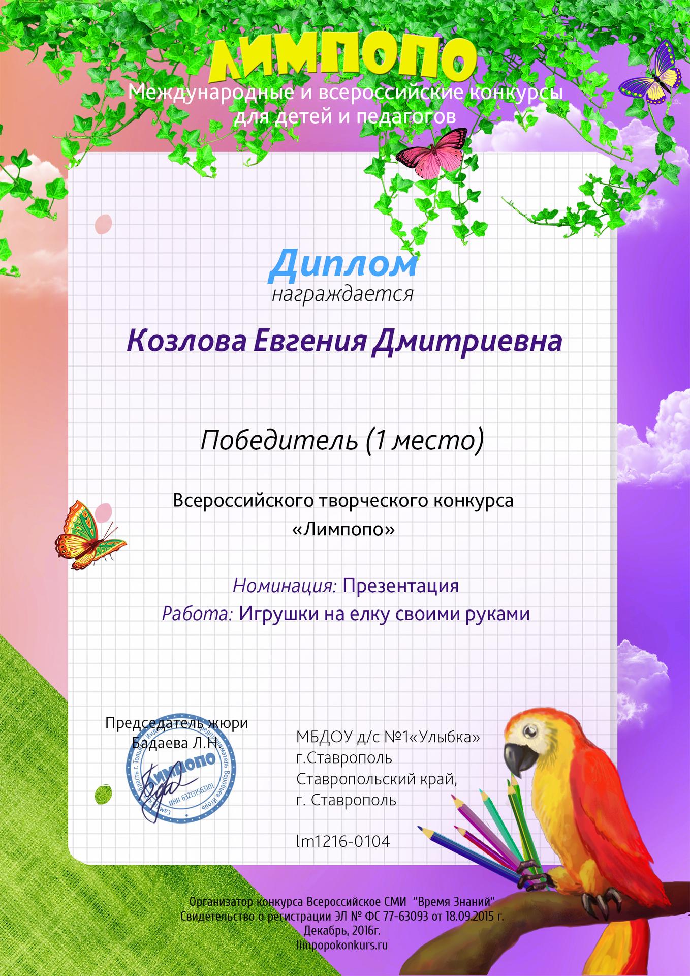 Козлова Евгения Дмитриевна (3)