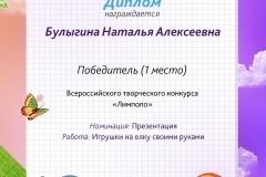Булыгина Наталья Алексеевна (2)